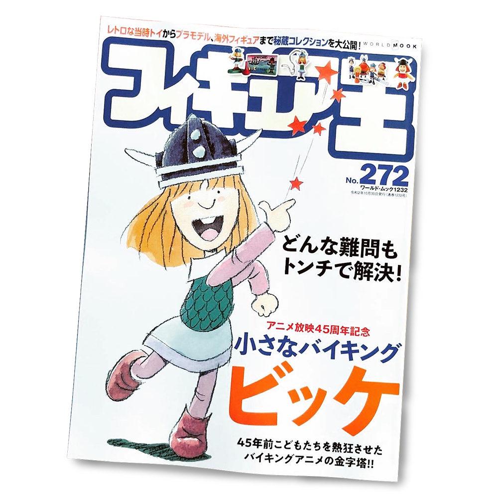 フィギュア王 No.272 はまさにビッケ特集!