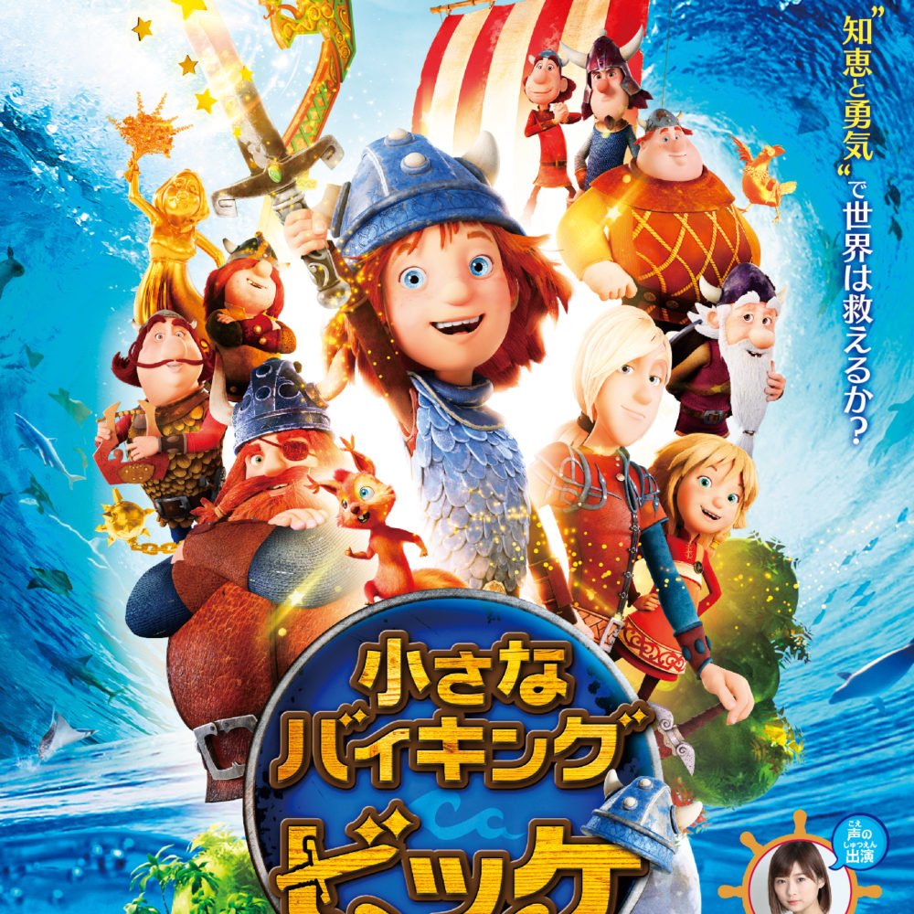 10月02日から映画「小さなバイキングビッケ」が公開します!